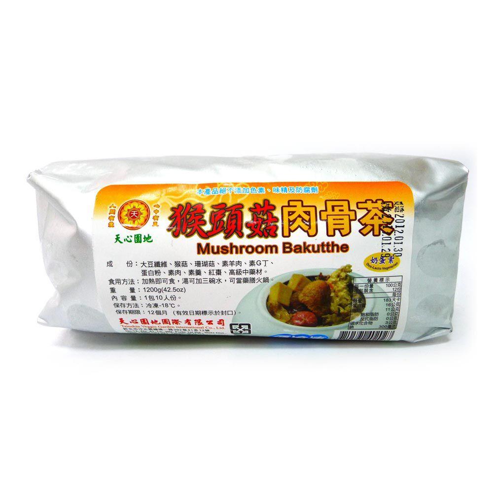 (天心園地)猴頭菇肉骨茶1.2kg(蛋素)