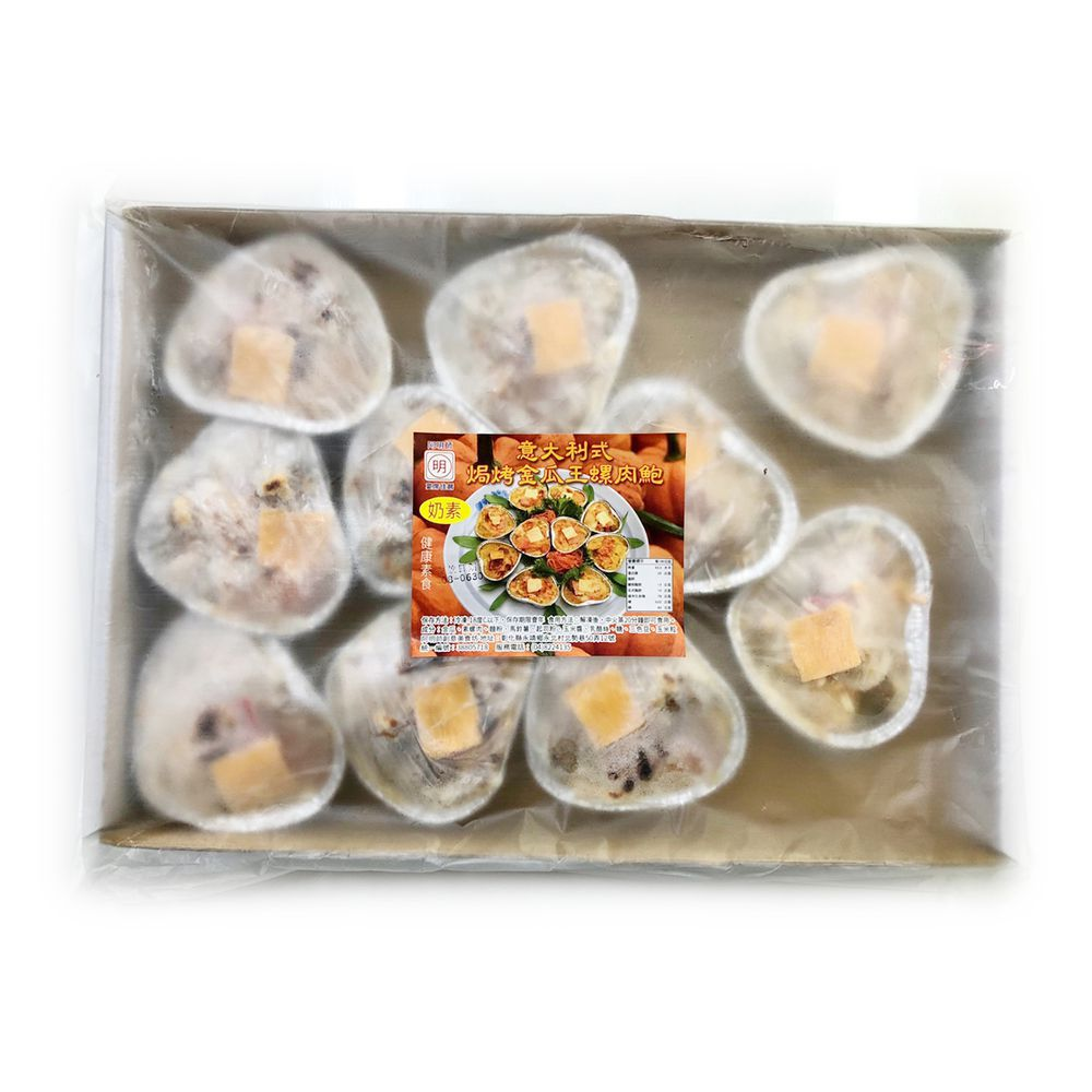 (丸明行)義大利式焗烤金瓜螺肉鮑/10入(奶素)