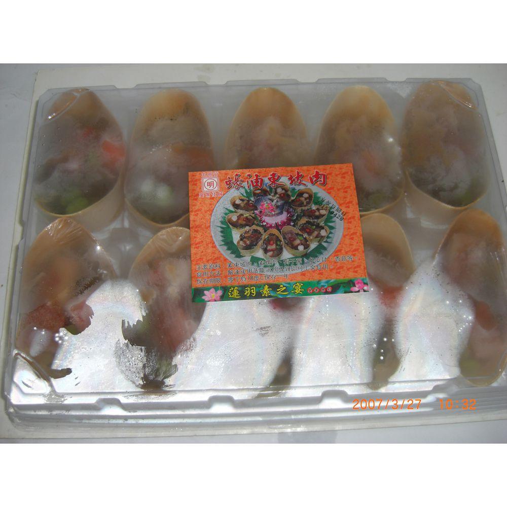(丸明行)蠔油東坡肉/10入(全素)
