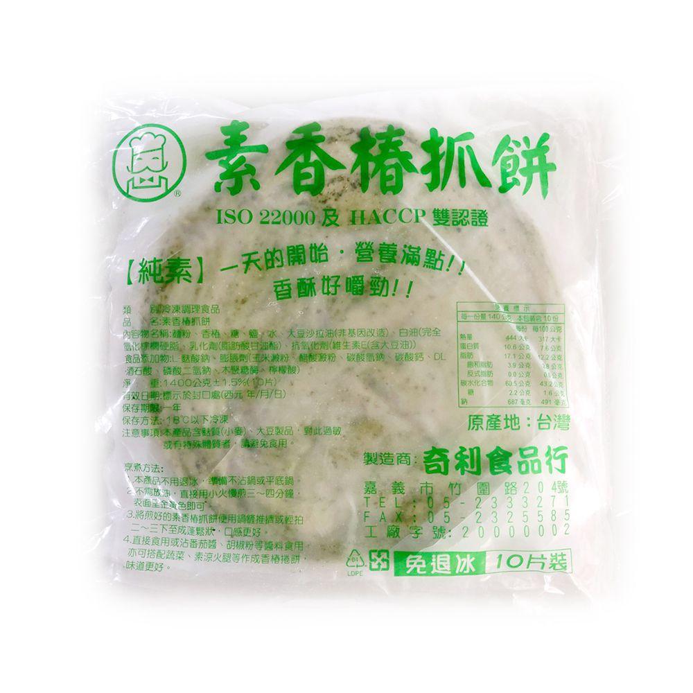(永全)素聯盟香椿抓餅/10片(全素)