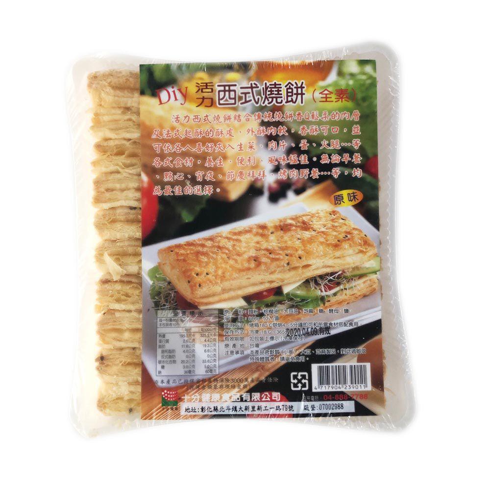 (十分)西式燒餅/10片600g(全素)