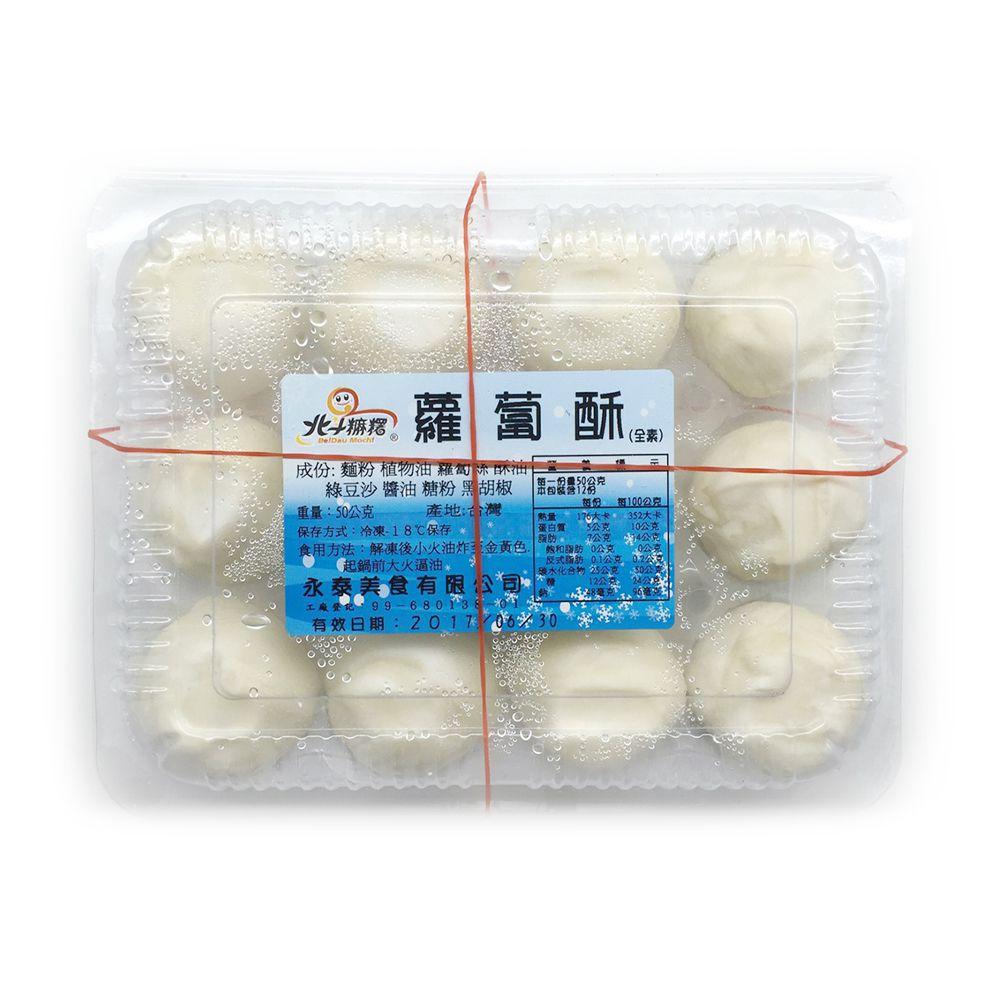 (永泰)蘿蔔酥/12入600g(全素)