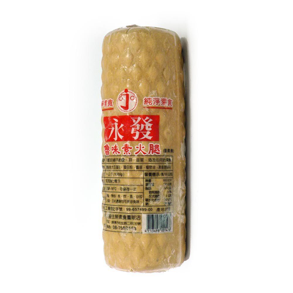 (永發)滷味火腿1kg(蛋奶素)
