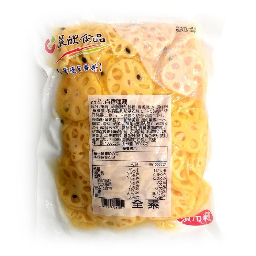 (晨欣)百香蓮藕1kg(全素)