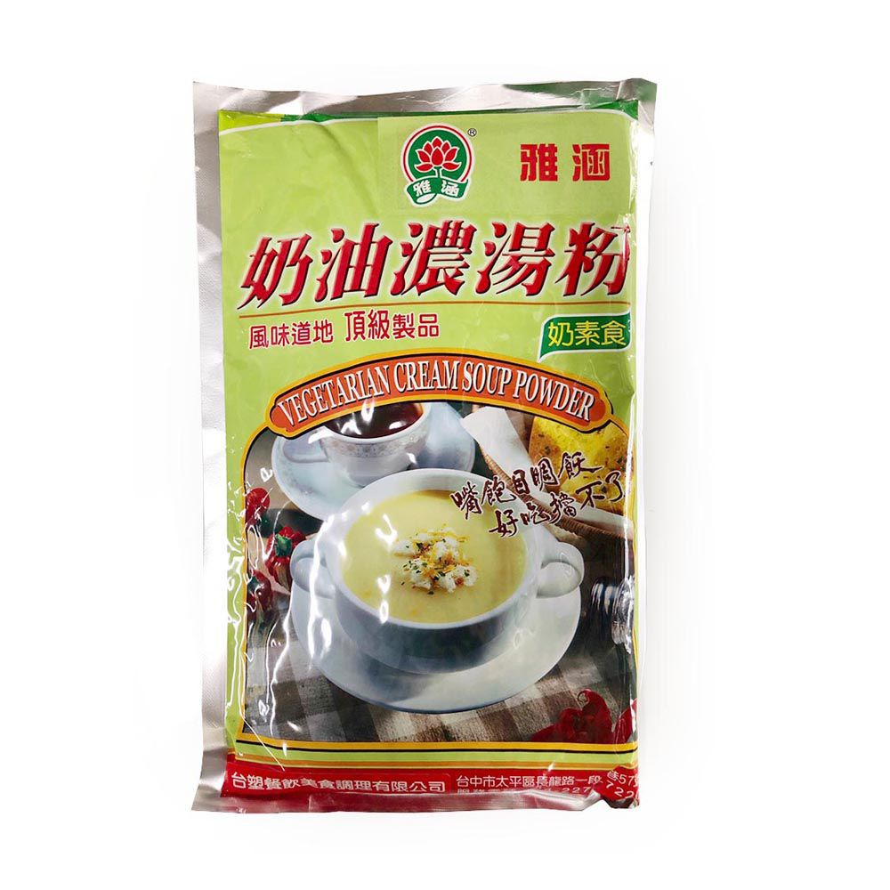 (台塑)雅涵奶油濃湯粉1kg(奶素)