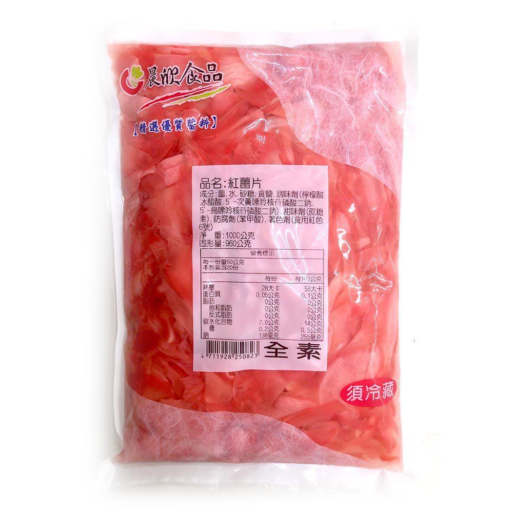 (晨欣)紅薑片1kg(全素)