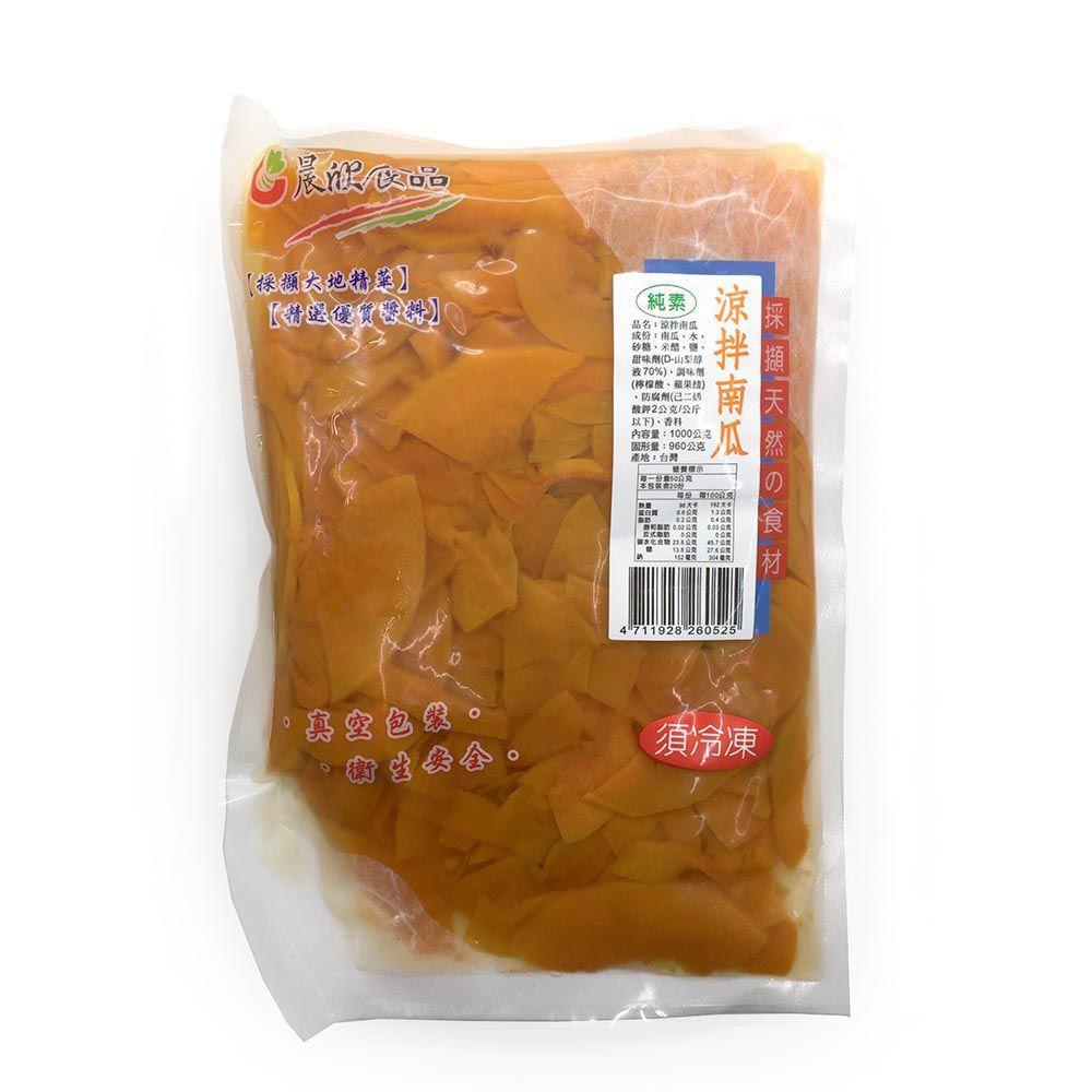 (晨欣)涼拌南瓜1kg(全素)