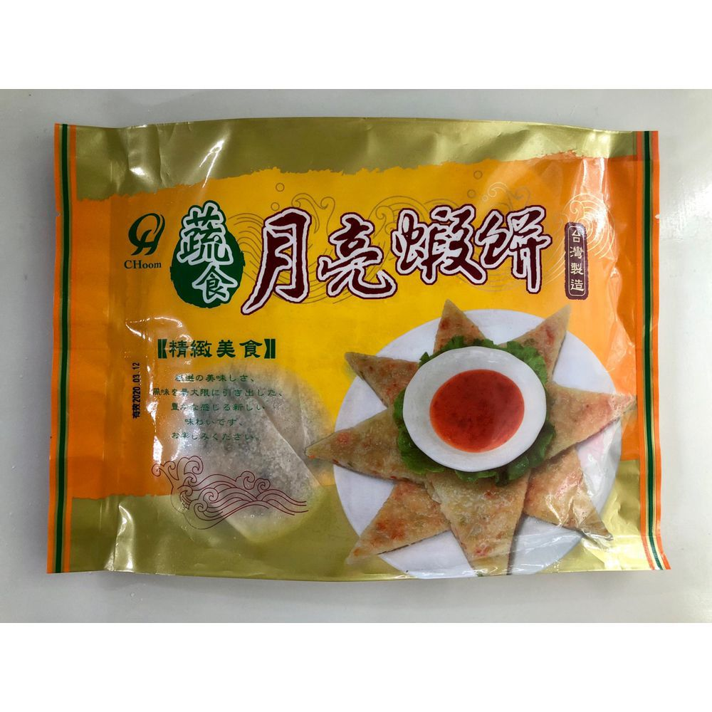 (全鴻)月亮蝦餅/2入280g(全素)
