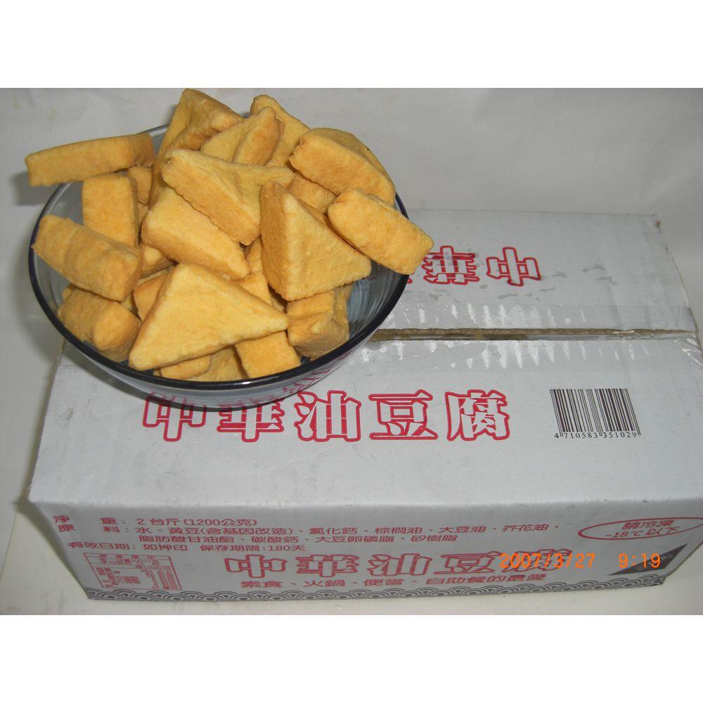 (中華)三角油豆腐2斤(全素)