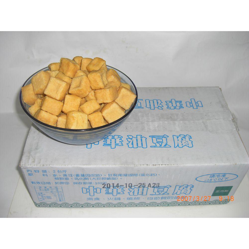 (中華)四角油豆腐2斤(全素)