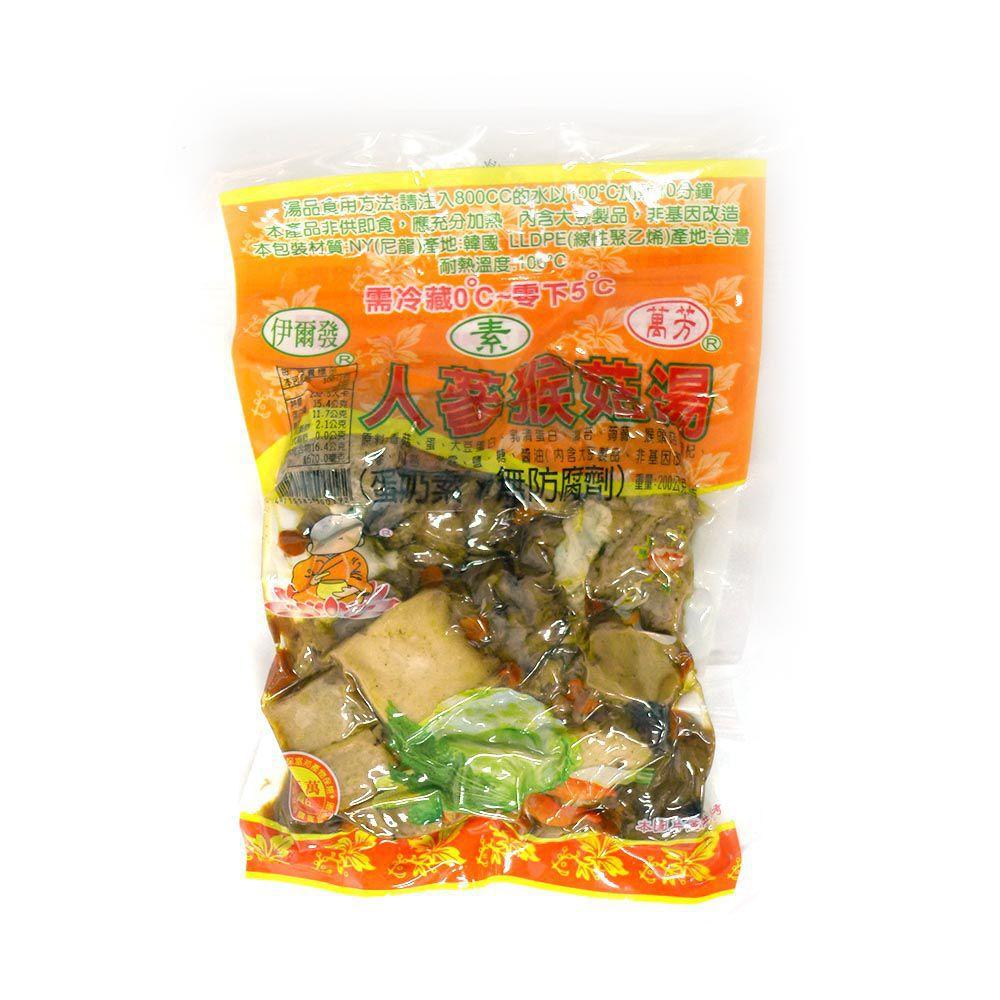 (伊爾發)萬芳人蔘猴菇湯200g(蛋素)