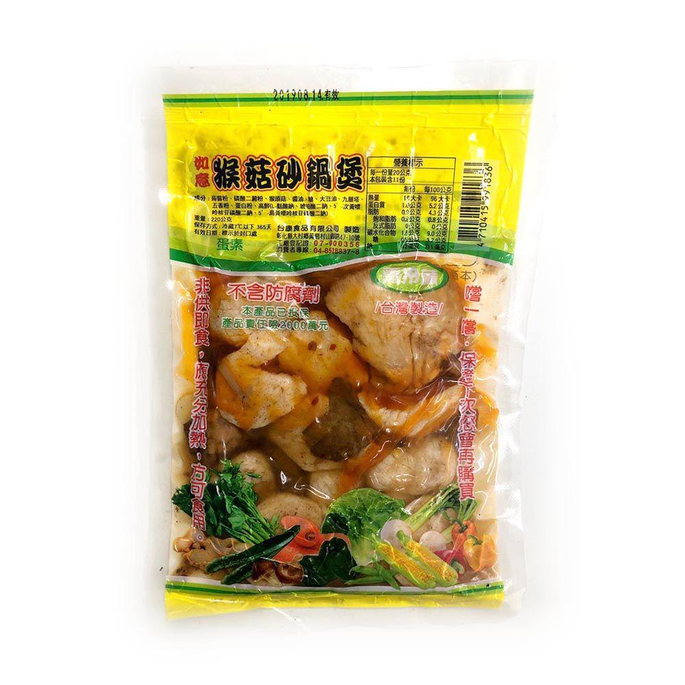 (台康)猴菇砂鍋煲220g(蛋素)