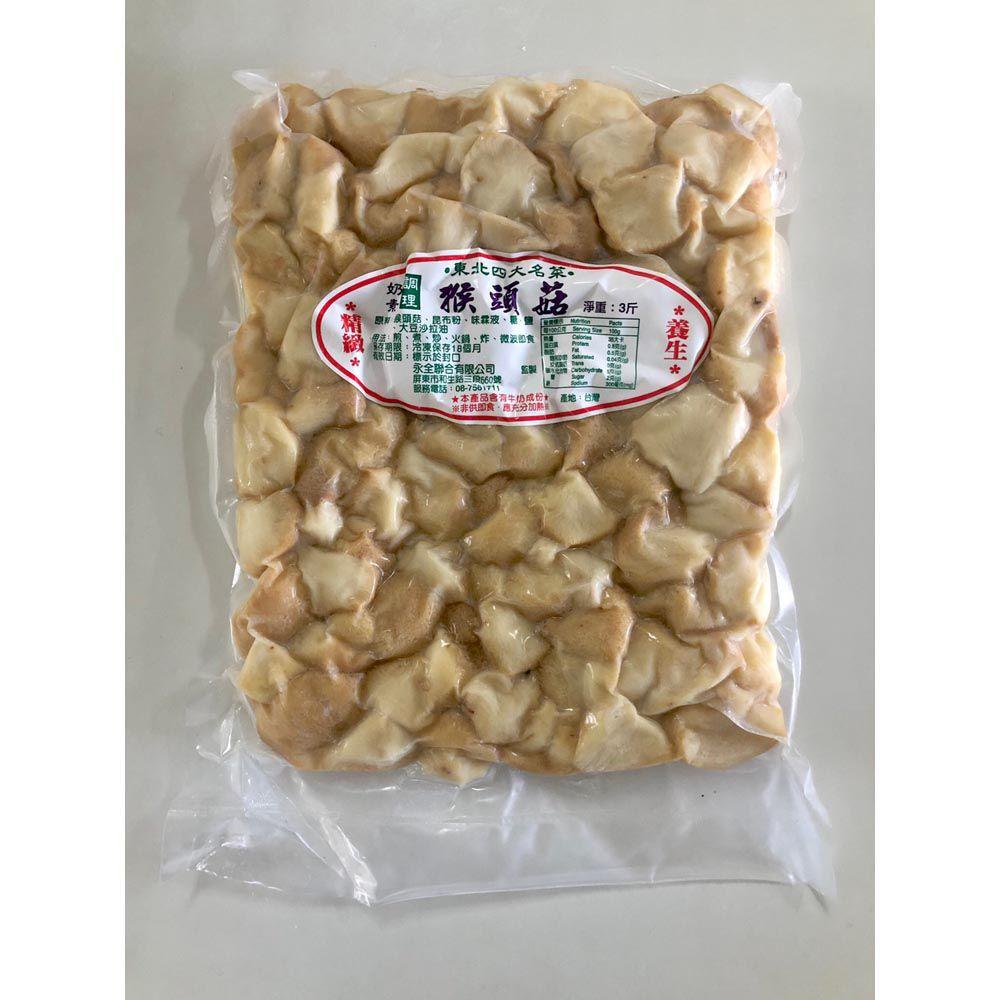 (佶芳興)調理猴頭菇3斤(奶素)