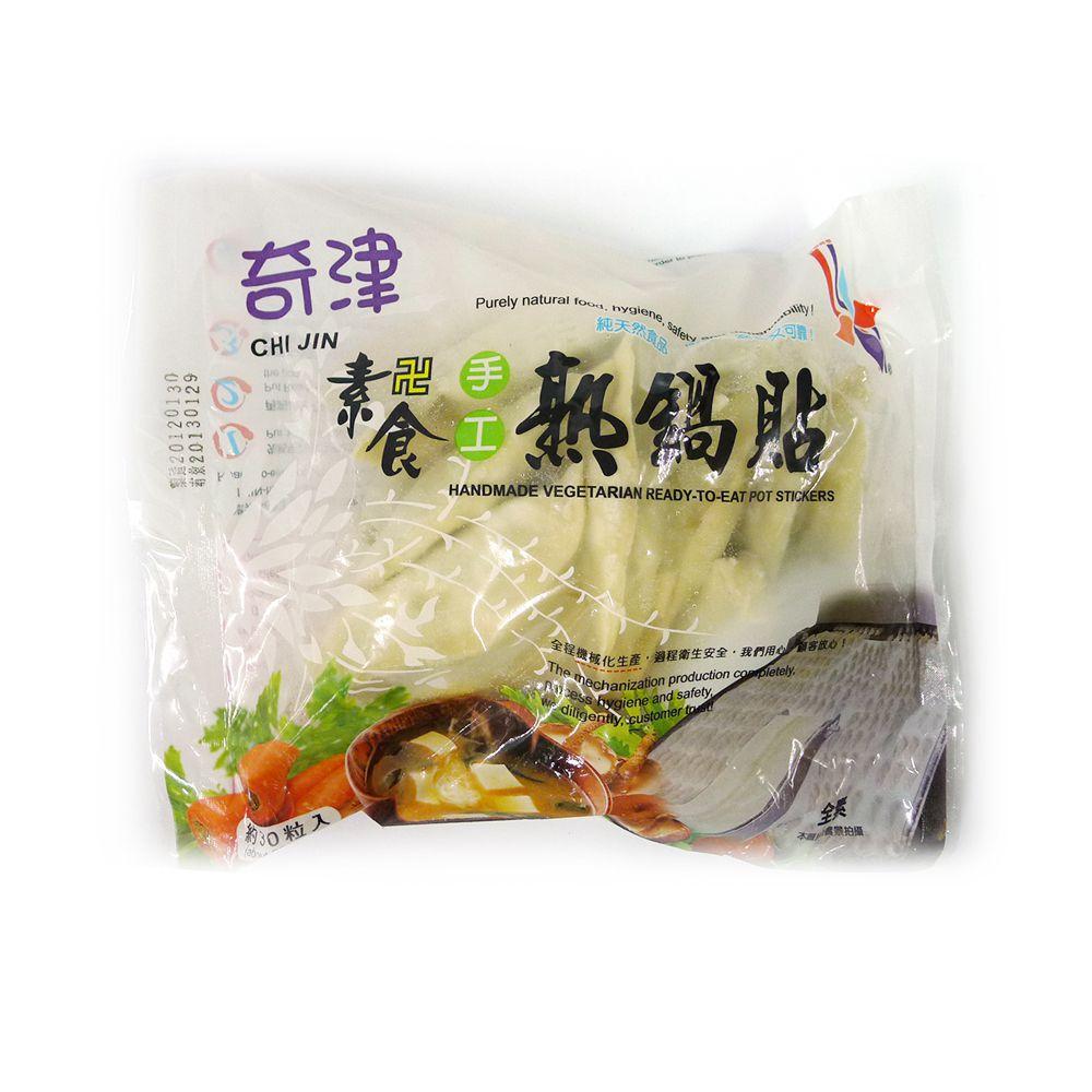 (奇津)手工熟鍋貼/30粒900g(全素)
