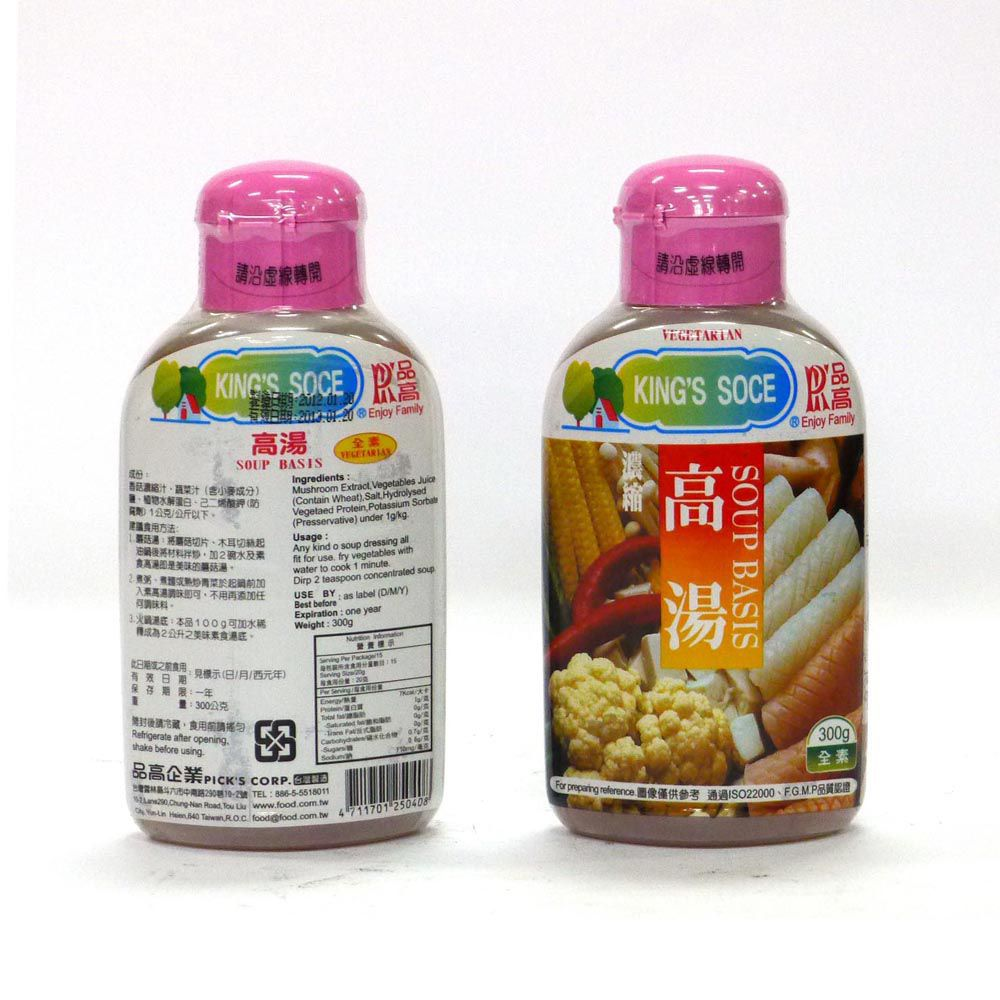 (品高)素食高湯300g
