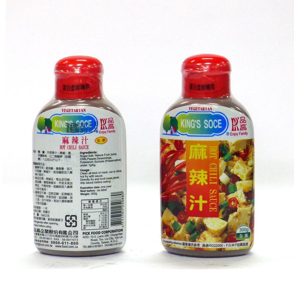 (品高)麻辣汁300g(全素)