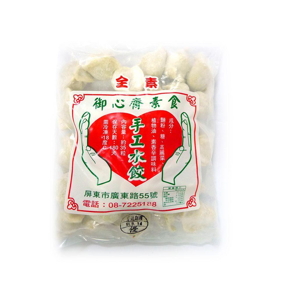 (御心齋)手工水餃/34粒(全素)