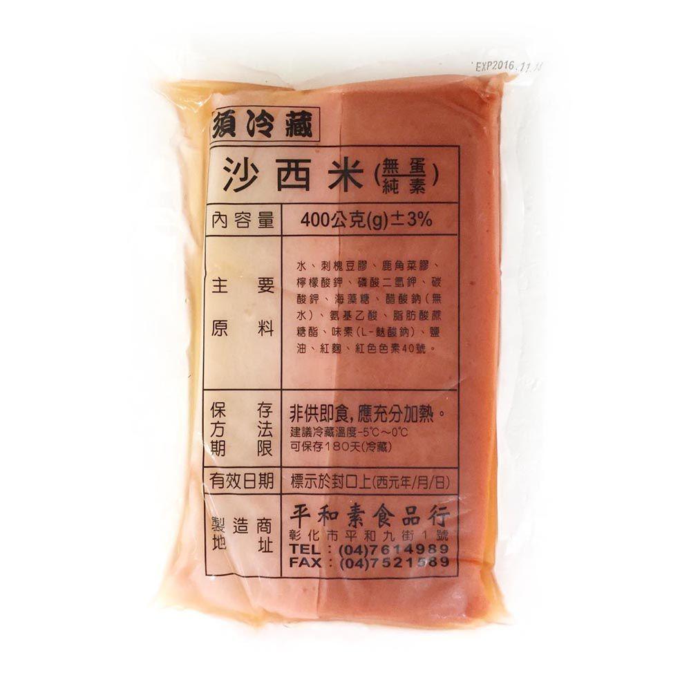 (平和)生魚片400g(全素)