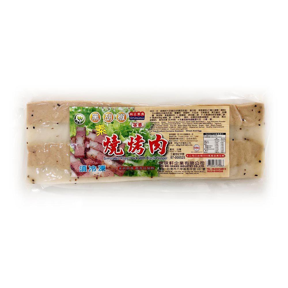 (一之軒)黑胡椒燒烤肉450g(蛋素)