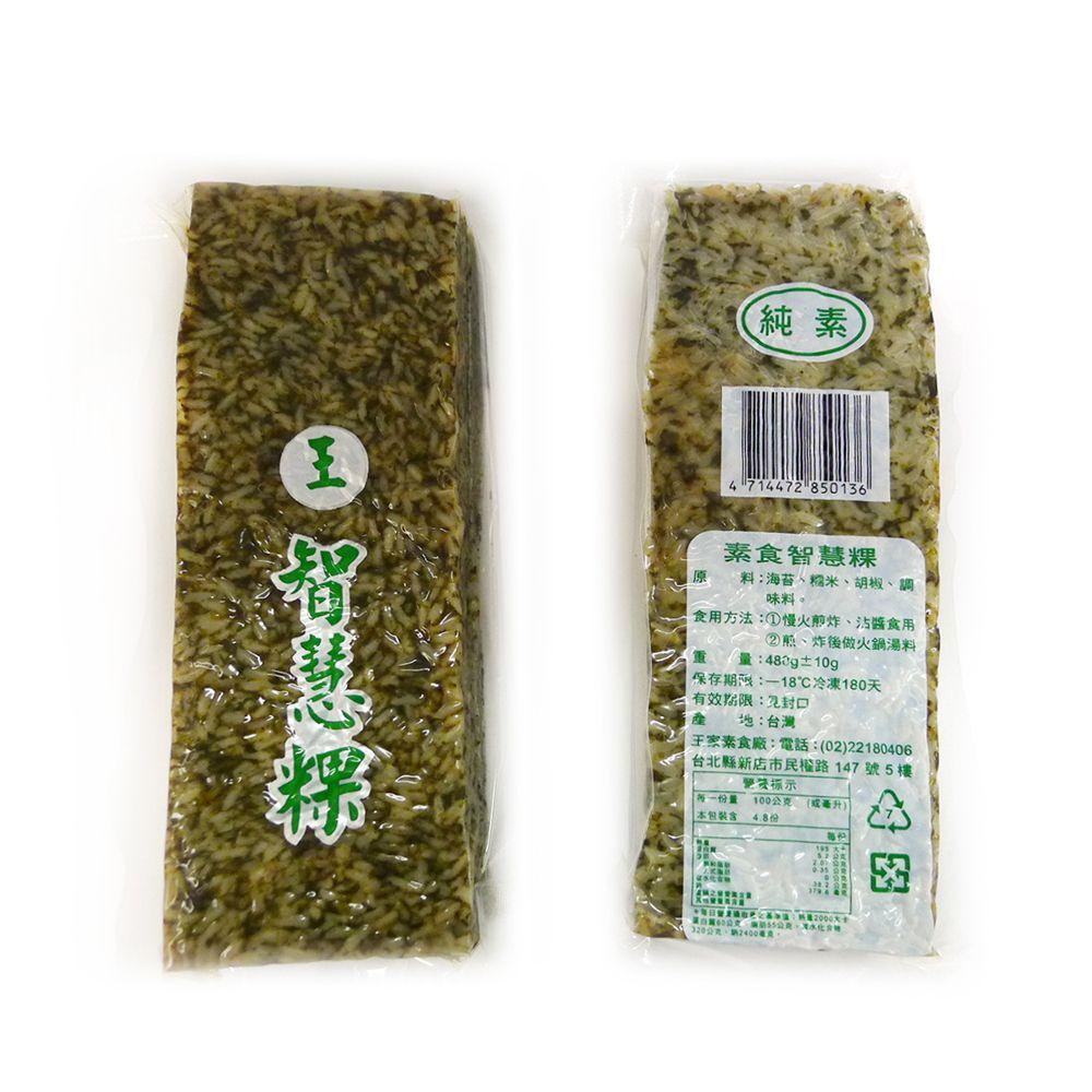 (王家)智慧粿480g(全素)