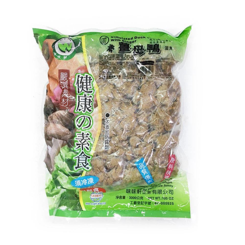 (一之軒)薑母鴨5斤(蛋素)
