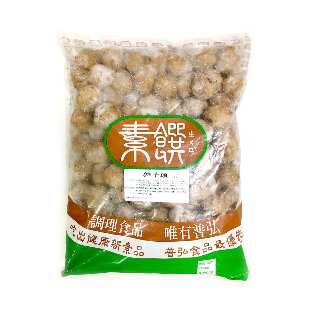 (普弘素饌)獅子頭5斤(蛋素)