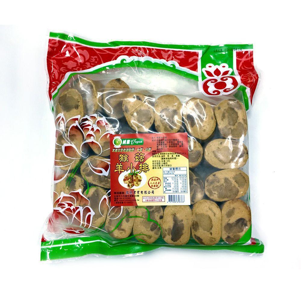 (儒慧)猴菇羊小排5斤(全素)
