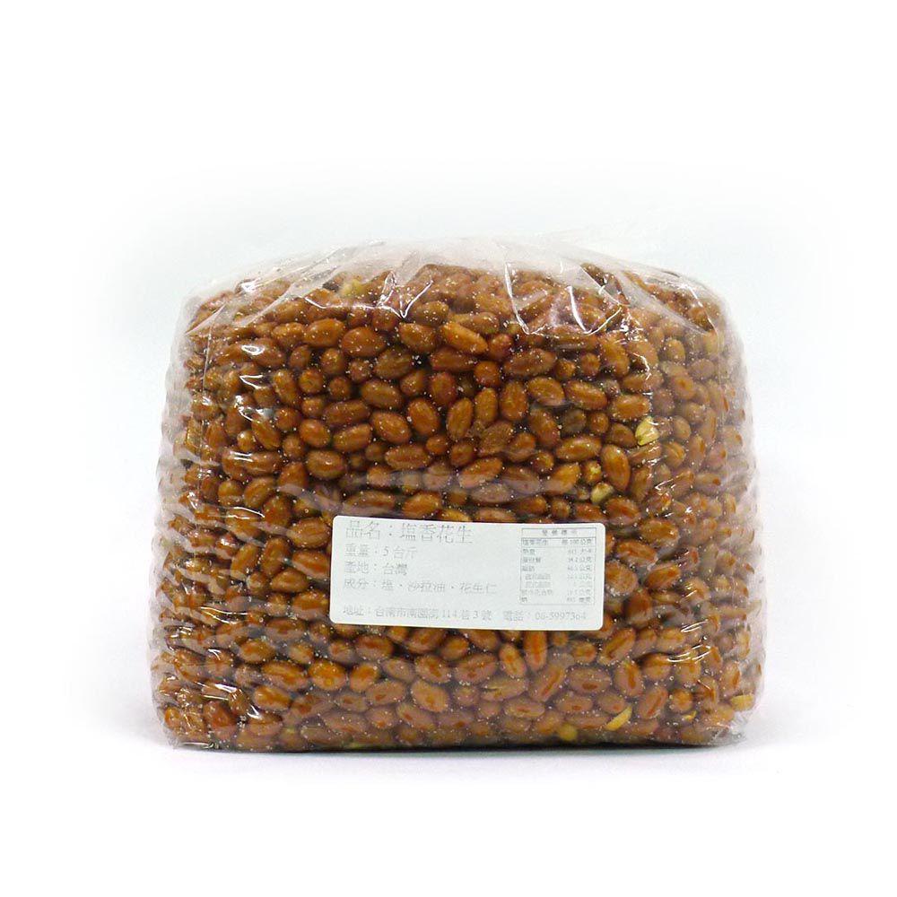 (台南)鹽香花生5斤(全素)