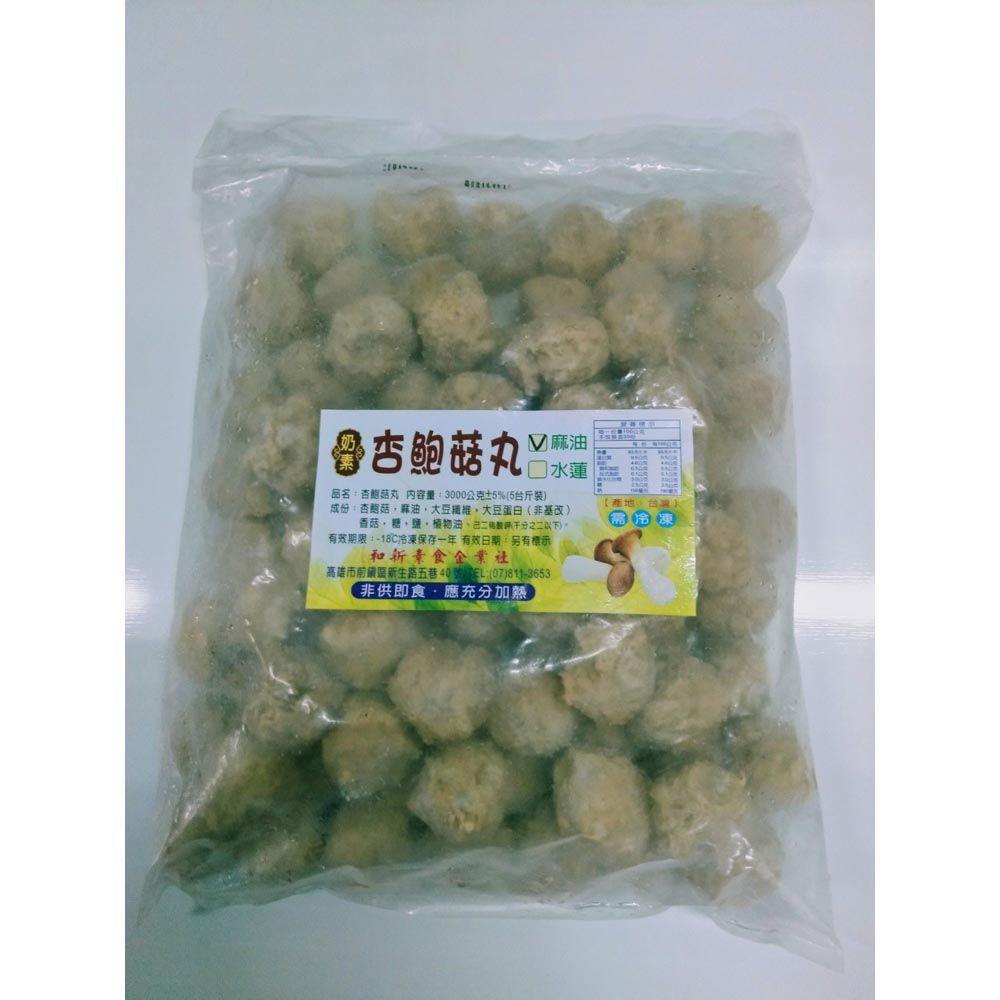(和新)麻油杏鮑菇丸5斤(奶素)