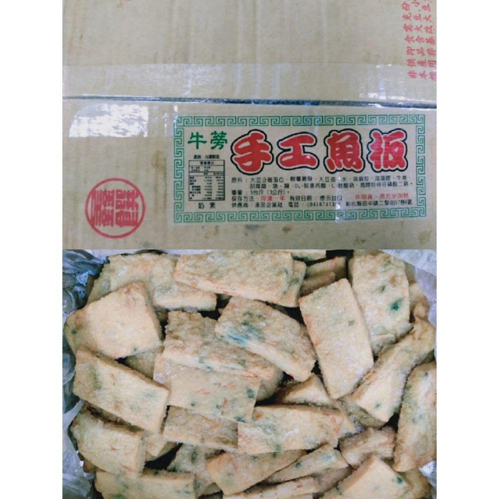(漢品)手工魚板5斤(全素)
