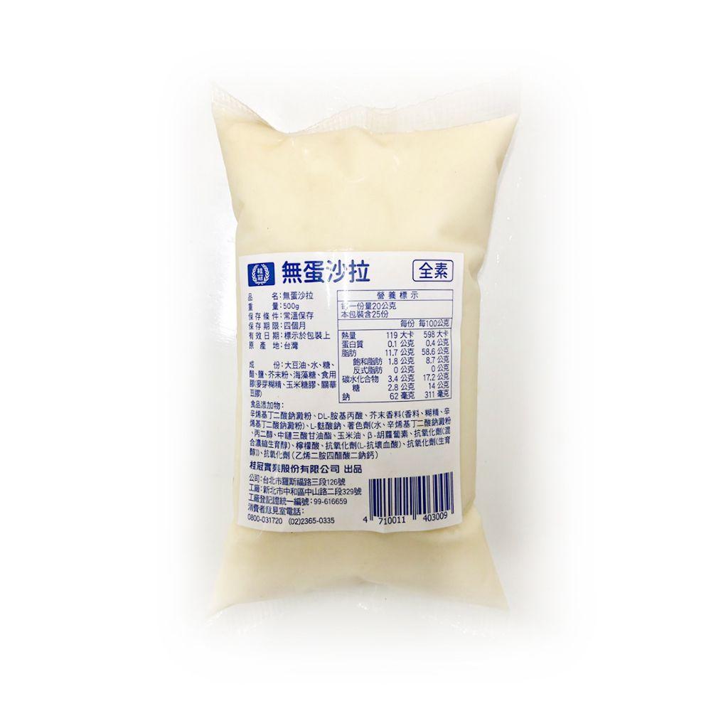 (桂冠)無蛋沙拉500g(全素)