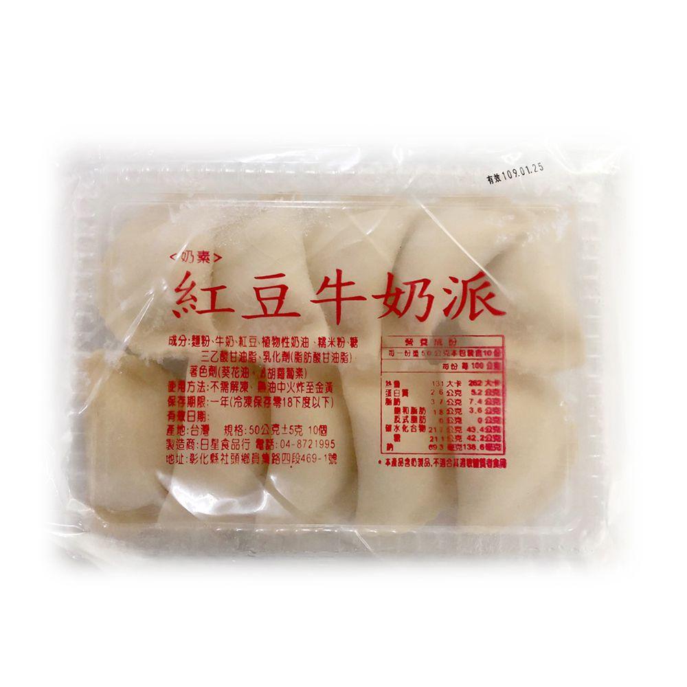 (日星)紅豆牛奶派500g(奶素)