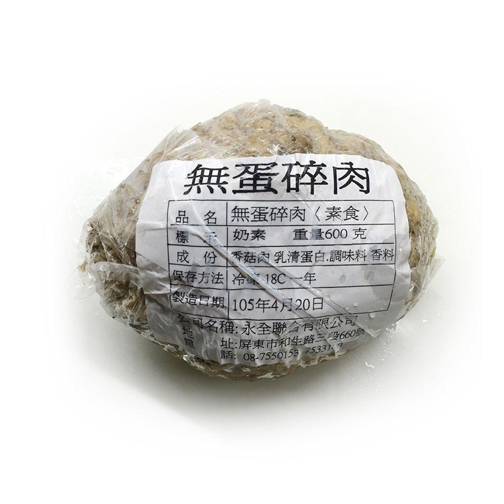 (永全)無蛋素碎肉600g(奶素)