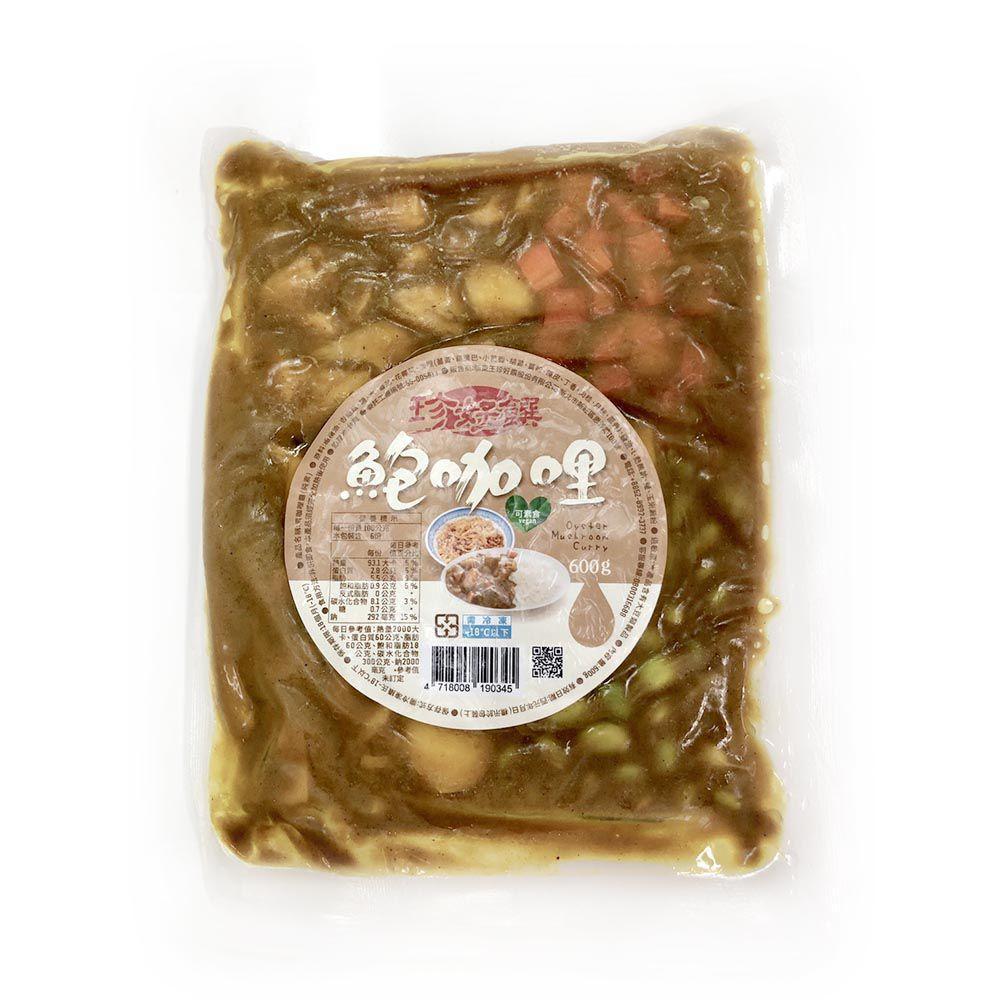 (新東王)珍好饌鮑咖哩600g(全素)