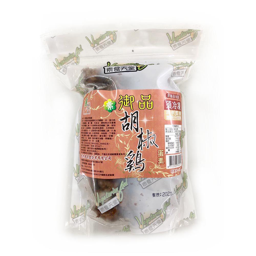 (吉鴻香)胡椒雞600g(蛋素)