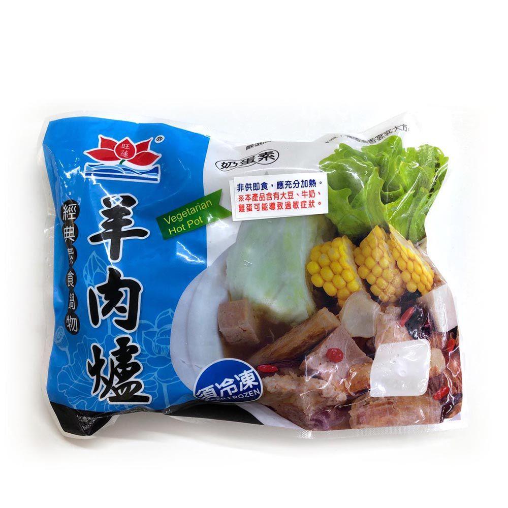 (旺蓮展陞)羊肉爐600g(蛋素)