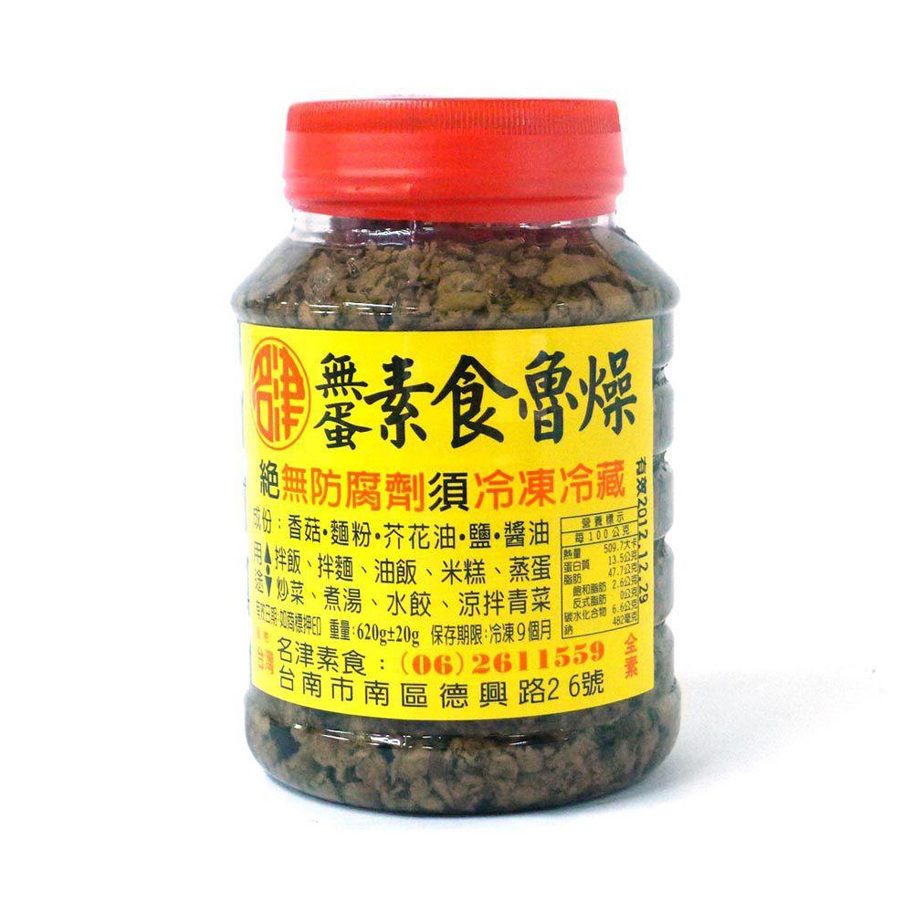 (名津)無蛋肉燥620g(全素)