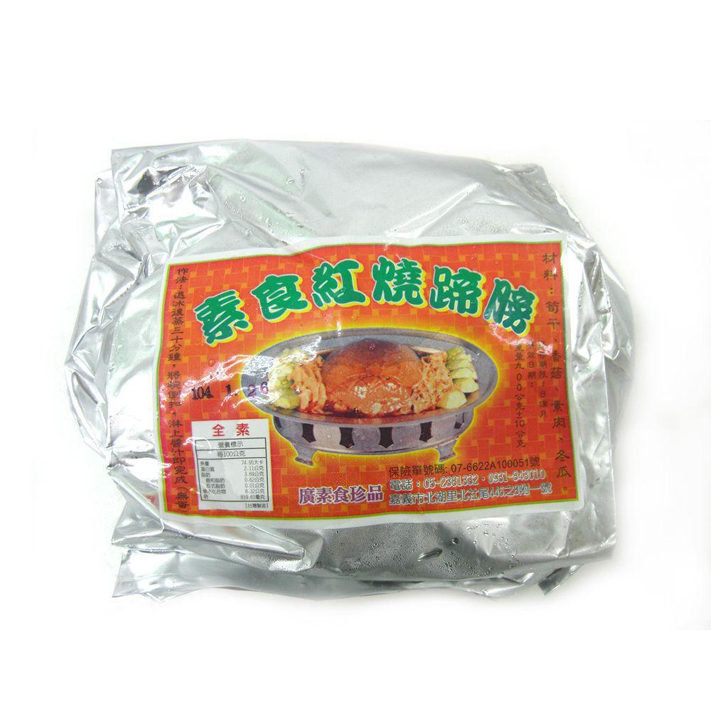 (廣素食珍品)紅燒蹄膀900g(全素)