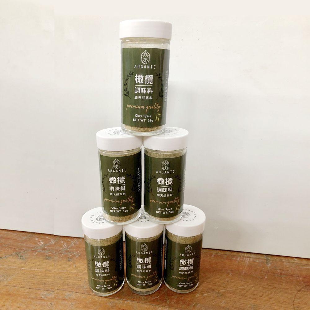 (AUGANIC)橄欖調味料52g(全素)