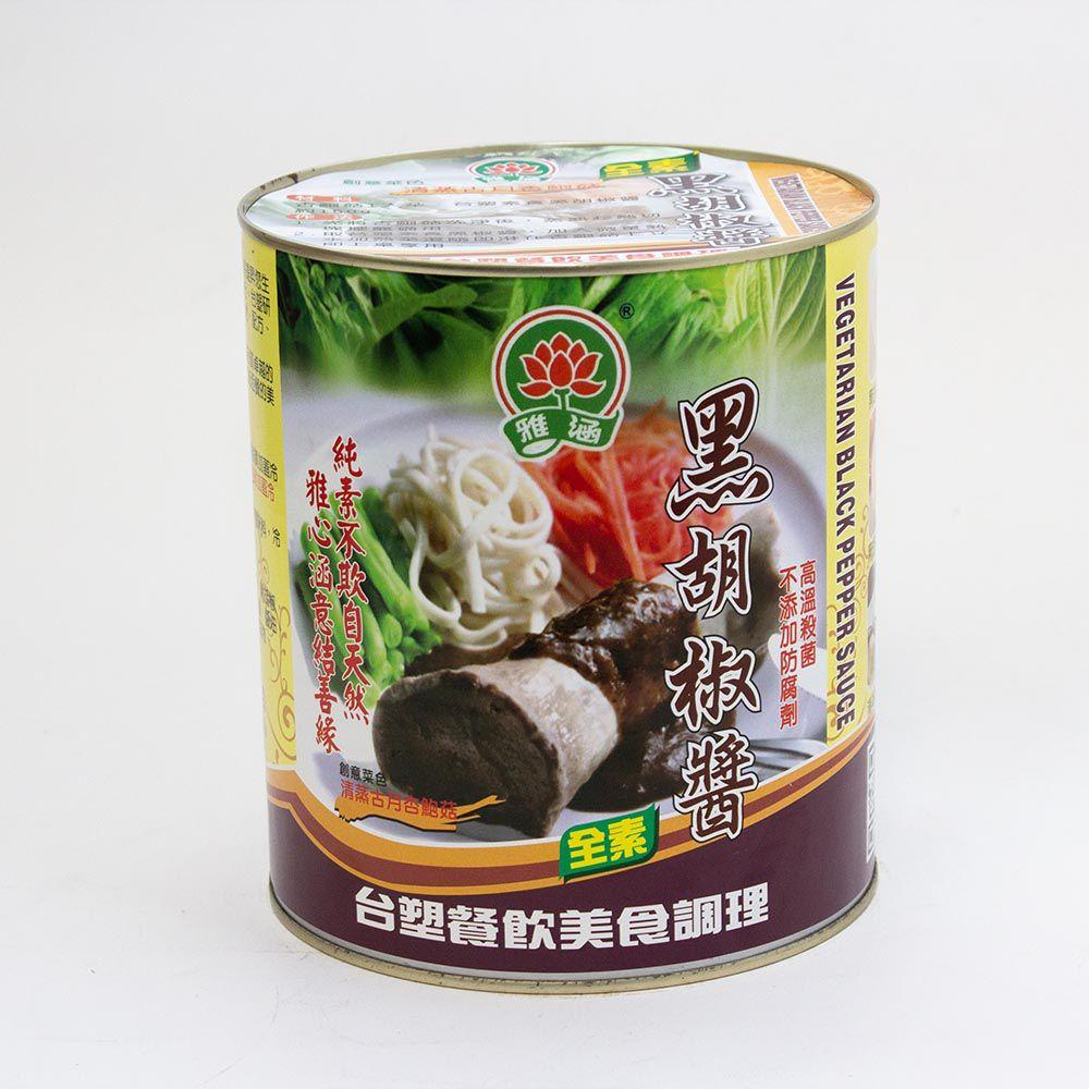 (台塑)雅涵黑胡椒醬3kg(全素)