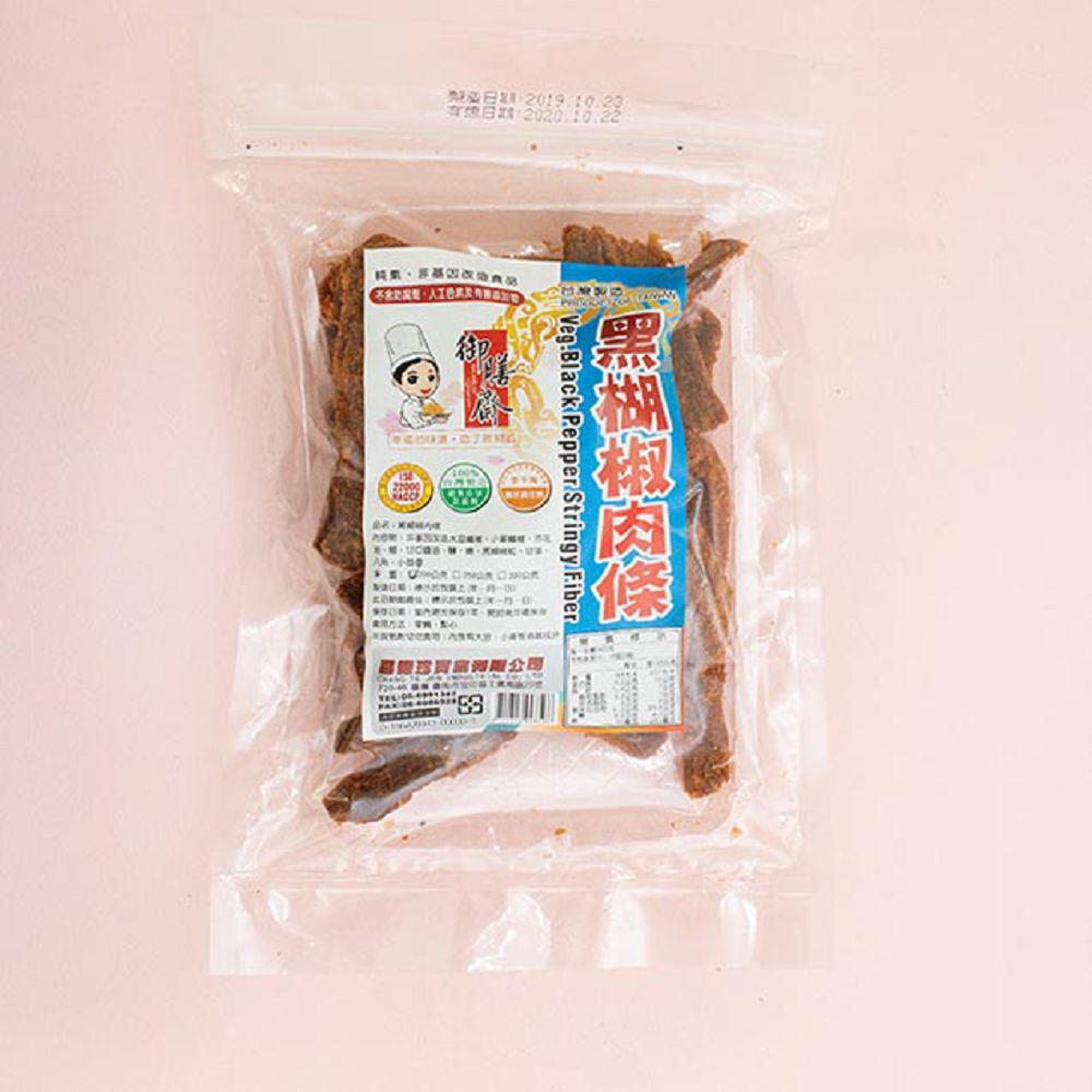 (昌德珍)御膳齋黑胡椒肉條200g(全素)