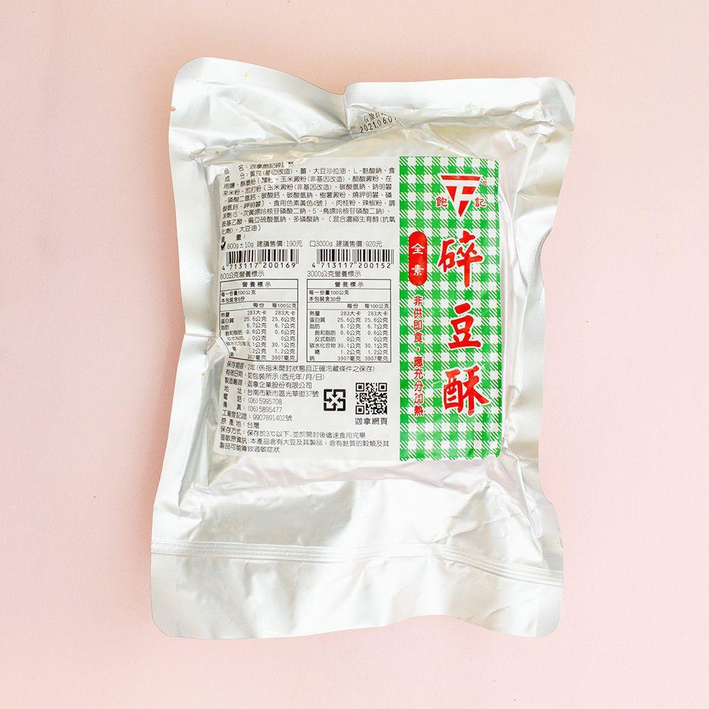 (迦拿飽記)碎豆酥600g(全素)