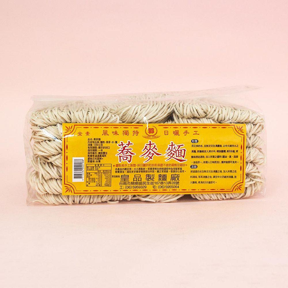 (皇品)蕎麥麵1.2kg(全素)