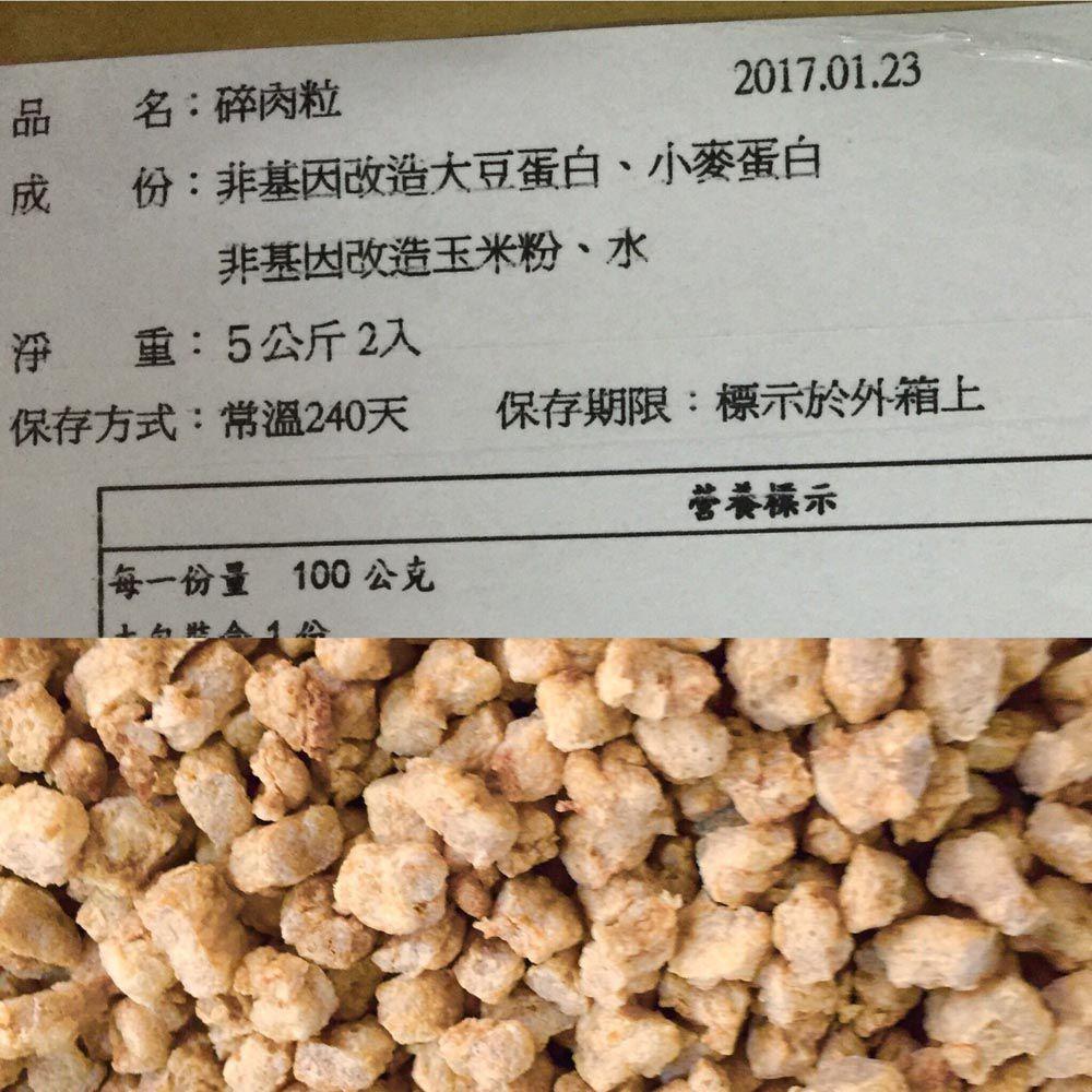 (儒德)J600碎肉粒(全素)