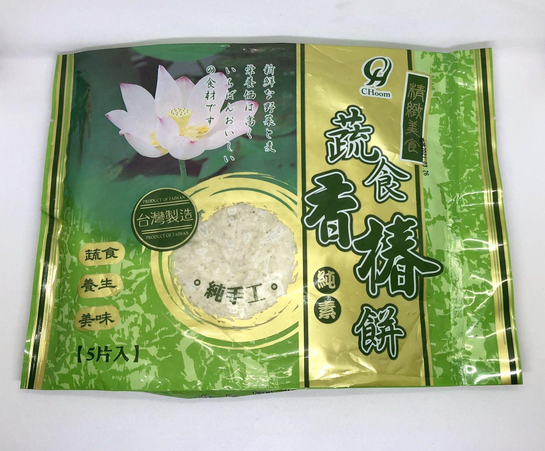 (全鴻)蔬食香椿餅/5入700g(全素)