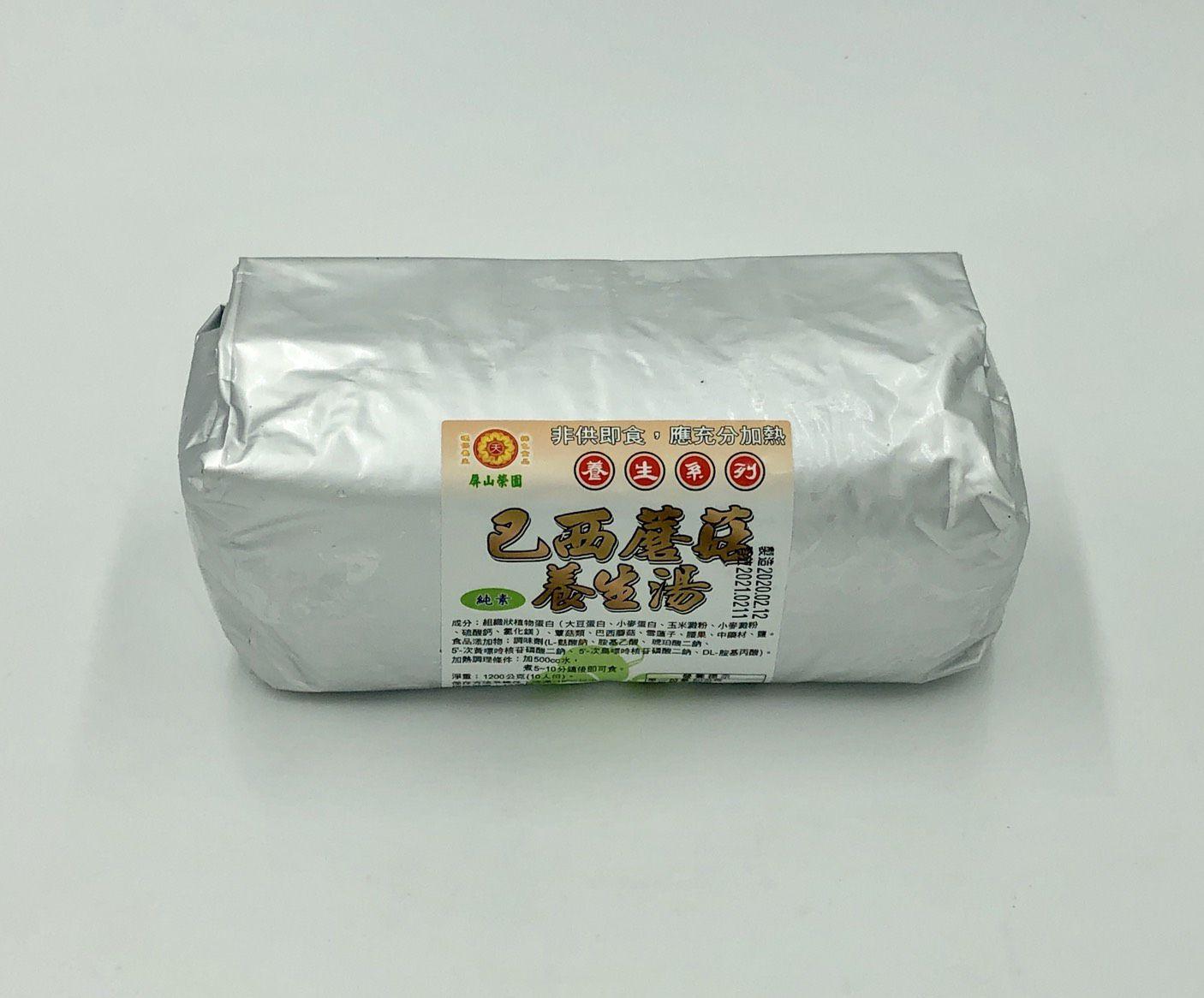 (天心園地)巴西蘑菇養生湯1.2kg(全素)