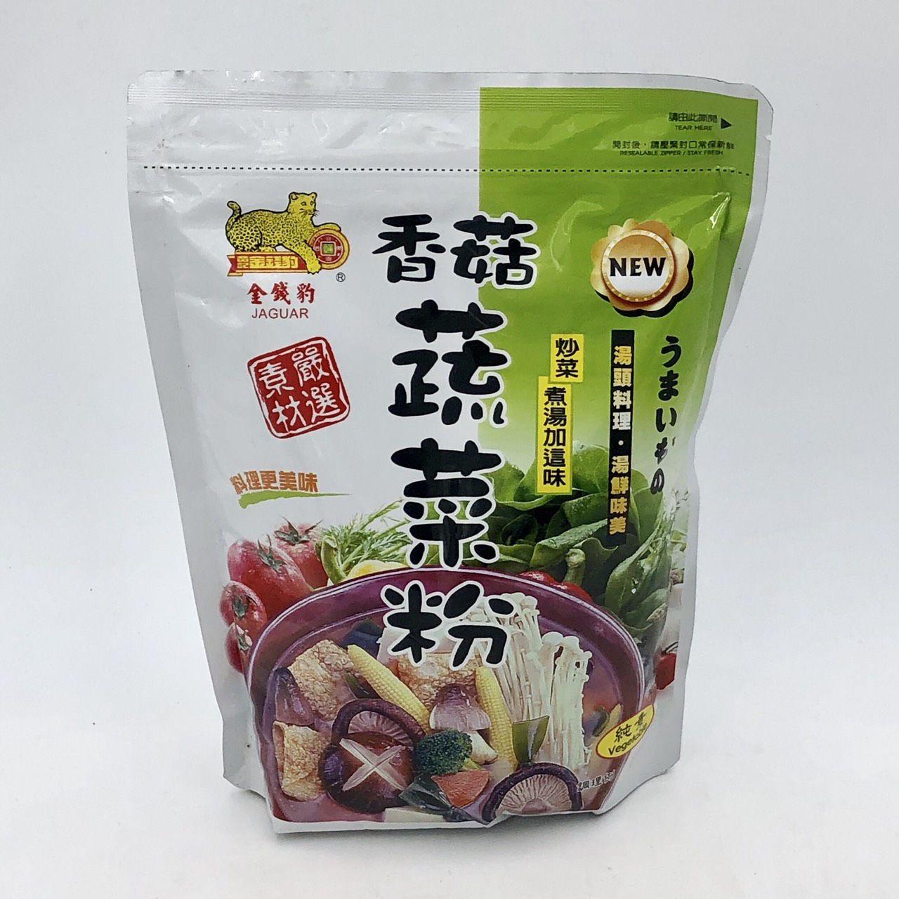 (金錢豹)香菇蔬菜粉1kg(全素)