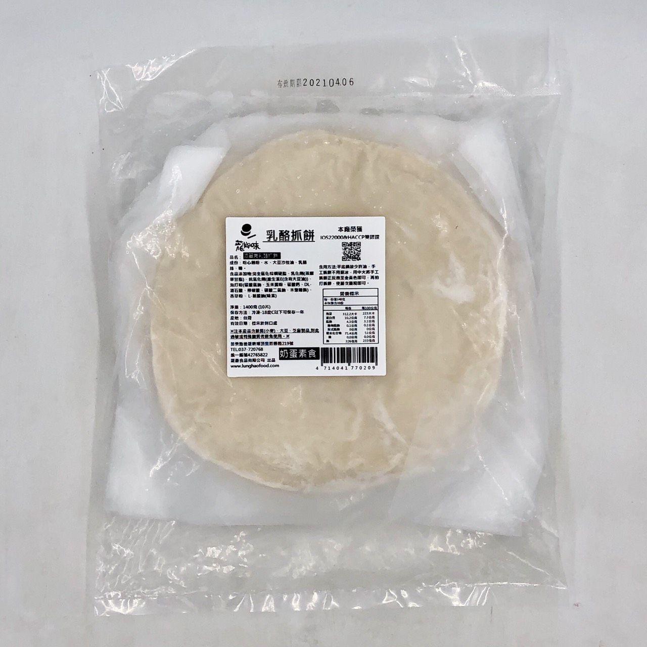 (龍鄉味/龍豪)乳酪抓餅/10入(奶素)