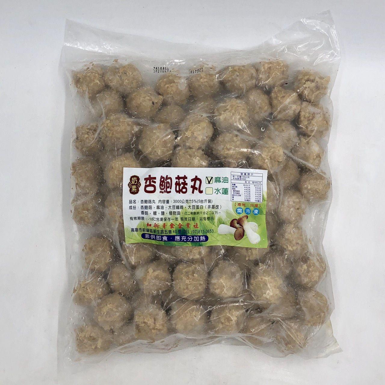 (和新)杏鮑菇丸5斤(奶素)
