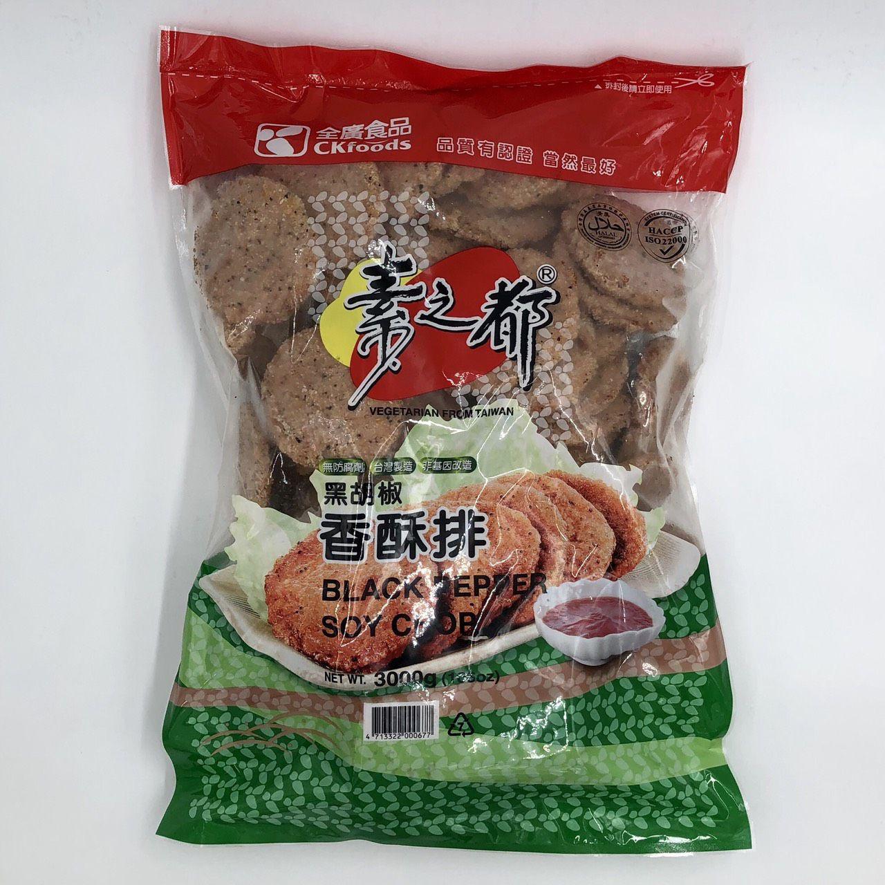 (全廣)黑胡椒香酥排5斤(蛋素)